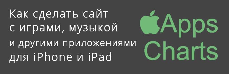 Как с айфона приложения через веб-сайт