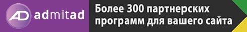 Более 300 партнерских програм для вашего сайта